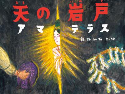 飯野和好が迫力たっぷりに描く神話絵本シリーズ第2弾『天の岩戸アマテラス 日本の神話』を5/19発売