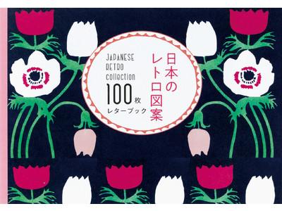 レトロ好きにはたまらない! モダンでお洒落なパターンを100枚収録『日本のレトロ図案 100枚レターブック』を5/24発売
