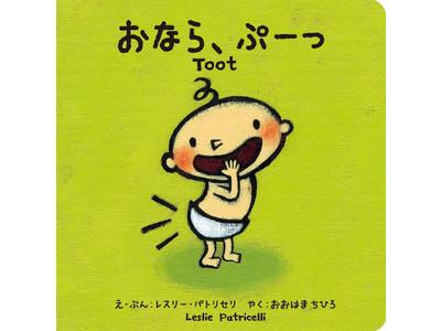 バイリンガル赤ちゃん絵本シリーズ第5弾『は、だいじだいじ』&第6弾『おなら、ぷーっ』8/18に2冊同時発売