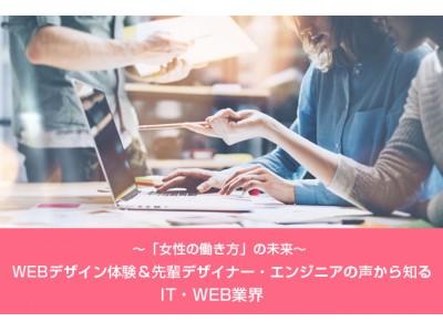 11月21日(火)【女の転職@type×typeメンバーズパーク イベント企画】~「女性の働き方」の未来~ゼロから始めるWEBデザイン体験&先輩デザイナー・エンジニアの声から知る[IT・WEB業界]