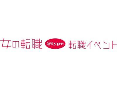日本最大級!長く働きたい女性のための転職イベント 2018/6/30(土)渋谷ヒカリエにて『女の転職@type 転職イベント』開催!