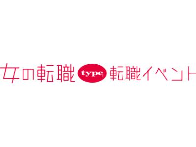 日本最大級!長く働きたい女性のための転職イベント2019/4/20(土)渋谷ヒカリエにて『女の転職type 転職イベント』開催!