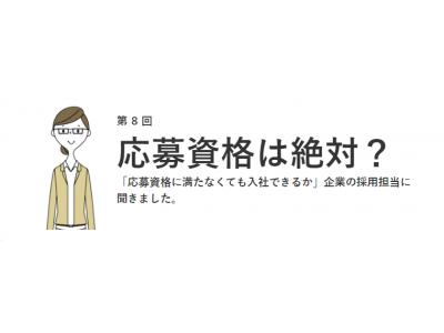 「応募資格に満たなくても入社できるか?」採用担当に聞いてみました/「女の転職type」が、企業側にアンケート調査を実施!【第8回】