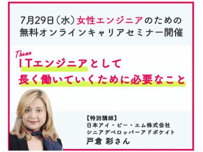 女性エンジニア向け、無料オンラインキャリアセミナーを2020年7月29日(水)に開催!【講師:IBM戸倉彩さん】