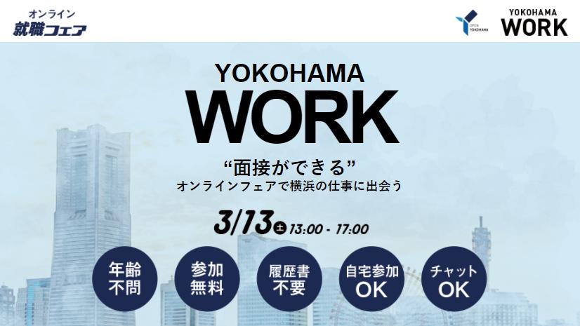 【コロナに負けない!横浜市が仕掛ける新しい就職支援】3/13(土)横浜市主催のWEB 合同就職面接会 「YOKOHAMA WORK」を実施します。