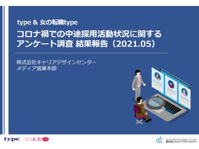 レポートリリース!転職サイト『type』・『女の転職type』が【コロナ禍での中途採用活動状況に関するアンケート調査結果報告(2021.05)】を公開!