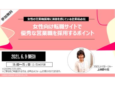 <無料オンラインセミナー>女性向け転職サイトで優秀な営業職を採用するポイント(2021年6月9日(水)14時~開催)