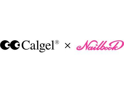 デザインから探せるネイルサロン予約アプリ「ネイルブック」、 ジェルネイルメーカー「Calgel」と提携を開始