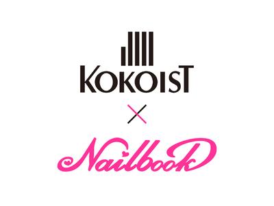 ネイルアプリ「ネイルブック」、株式会社KOKO Internationalが展開するジェルブランドとのプロモーションを提供開始