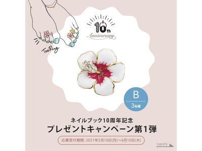 ネイルサロン予約アプリ「ネイルブック」が10周年を記念し、公式Instagramにて豪華プレゼントキャンペーンを実地