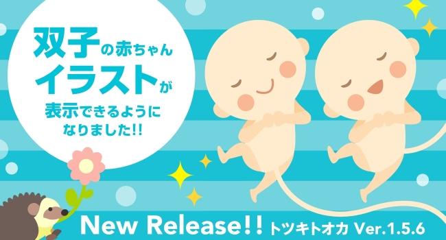 妊娠記録・日記アプリ「トツキトオカ」が双子に対応した新バージョンをリリース!