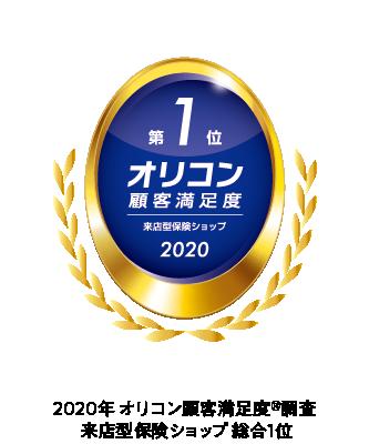 『保険クリニック』島忠ホームズ草加舎人店 8月1日(日)リニューアルオープン!