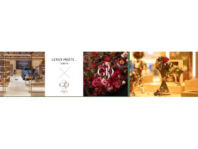 LEXUS ブランド 体験型施設 「 LEXUS MEETS 」にて ハイクオリティなフラワーデザインを提案する第一園芸のデザイナーズプロジェクト「G3D」とクリスマスコラボレーションイベントを開催。