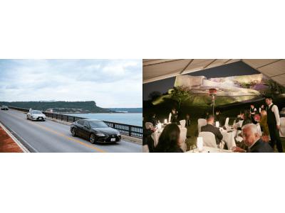 沖縄の歴史と文化を紐解く、五感で味わう唯一無二の体験 「DINING OUT RYUKYU-URUMA with LEXUS」