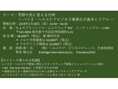 【セミナーご案内】荒野の先に見える光明 ~ バイオ・ヘルスケアビジネス事業化の基本とリアル ~ 1月18日(金)開催 主催:(株)シーエムシー・リサーチ