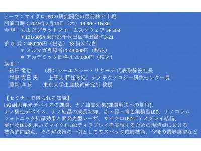 【セミナーご案内】マイクロLEDの研究開発の最前線と市場 2月14日(木)開催 主催:(株)シーエムシー・リサーチ