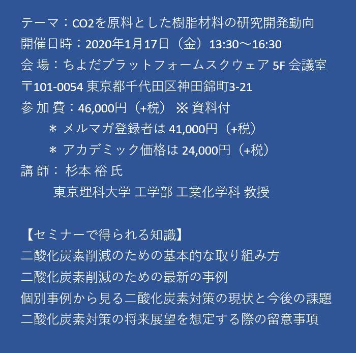 【セミナーご案内】CO2を原料とした樹脂材料の研究開発動向 1月17日(金)開催 主催:(株)シーエ... 画像