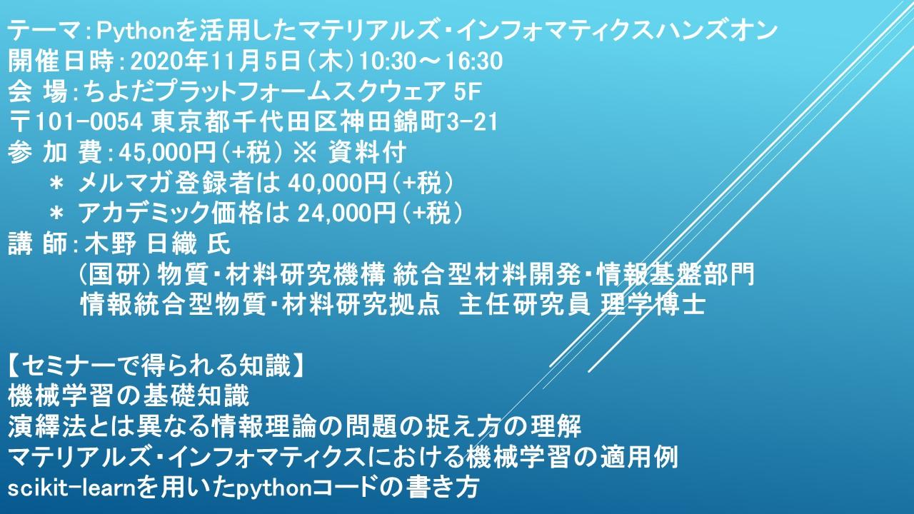 【セミナーご案内】Pythonを活用したマテリアルズ・インフォマティクスハンズオン 11月5日(木)開催 主催:(株)シーエムシー・リサーチ