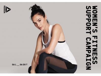 初コラボレーション!2019年秋冬フィットネスウェアコレクション発売に合わせ「Reebok x REVLON」 フィットネス女子応援キャンペーンがスタート
