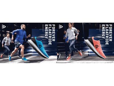 リーボック独自の軽量型ランニングシューズ 「FLOATRIDE」シリーズより「RUNFAST PRO」と「ENERGY」の秋冬モデルが2019年8月22日(木)発売