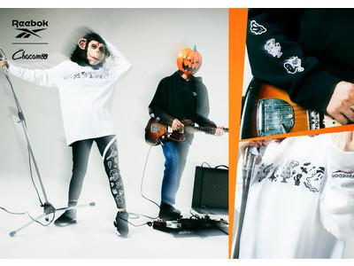 人気イラストレーター「Chocomoo」とのコラボレーション第4弾アメリカの伝統的なハロウィンをテーマにした「Reebok x Chocomoo」コレクション2020年10月3日(土)発売