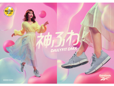 近藤千尋さんも驚く「神ふわ!」な履き心地 空気の力でキレイを目指す、リーボックの革新的なシューズ 「DAILYFIT DMX」秋モデルが9月2日(木)新登場!