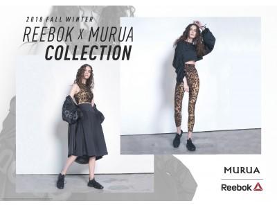 フェミニン&モードな世界観の「MURUA」と初コラボレーション「REEBOK×MURUA」 2018年8月17 日(金)より発売開始