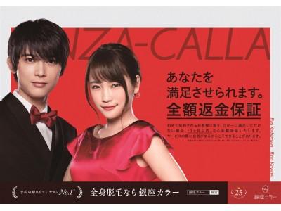 美容脱毛サロン銀座カラー「3ヵ月間全額返金保証」を実施!
