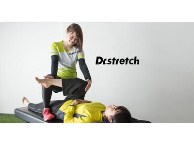 国内外160店舗以上展開する ストレッチ専門店「Dr.stretch」が広島に初上陸!広島の中心地「Dr.stretch広島本通店」をオープン