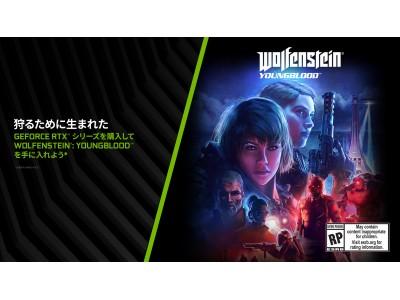 NVIDIA と Bethesda、レイトレーシングされる大ヒット シリーズのリストに「Wolfenstein: Youngblood」を追加