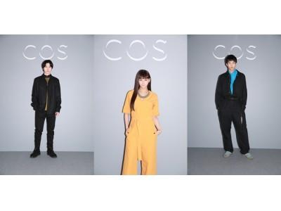 COSの日本公式ECサイトがローンチ。記念スペシャルディナーをミシュラン二つ星のINUAで開催