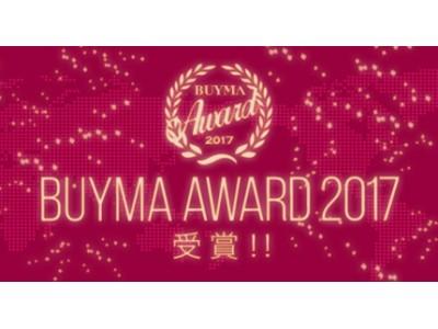 「BUYMAアワード 2017」発表!