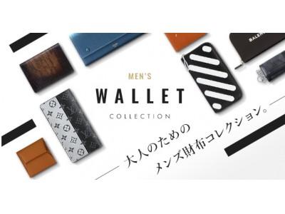 3c7f82666bcd ... 株式会社エニグモ. BUYMA 東西対決2018!東京・大阪の最新人気ブランドを公開!