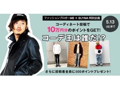 ファッションアドバイザーMB × BUYMA コーディネート投稿で優勝賞金10万円相当のポイントが当たる特別企画 開催!