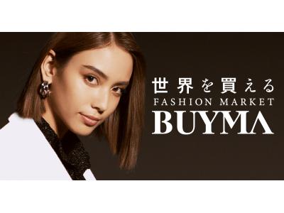 新TVCM「世界を買える BUYMA」2018年11月27日(火)放映開始