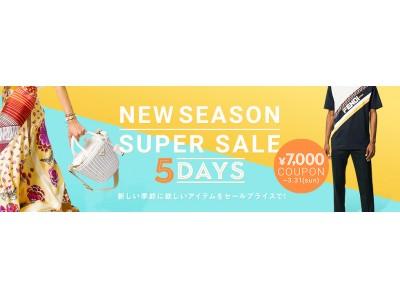 BUYMA 『2019年 SUPER NEW SEASON SALE 5DAYS!』が本日スタートします!