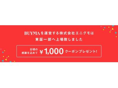 東京証券取引所市場第一部への市場変更に関するお知らせ