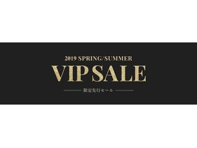 BUYMA『 2019 SPRING/SUMMER VIP SALE 』公開