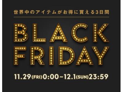 世界中のアイテムがお得に買える3日間 BUYMA『BLACK FRIDAYセール』開催