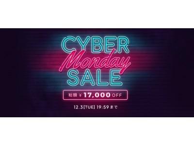 24時間限定!BUYMA『CYBER MONDAY SALE』開催 12/2(月)20時よりSTART