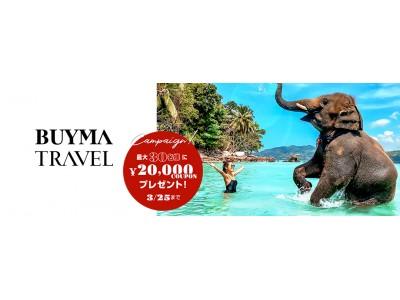 BUYMA TRAVEL 対応可能エリア150都市突破記念キャンペーン!2万円分のクーポンを最大30名様にプレゼント