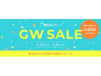 BUYMA『GW SALE』開催