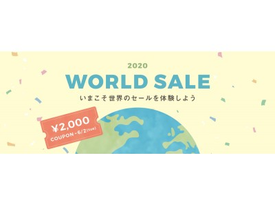 BUYMA『2020 WORLD SALE』開催