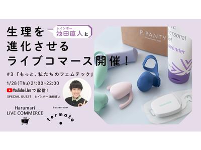 緊急決定!好評につき「Harumari TOKYO」×「フェルマータ」生番組の第3弾を配信。生理用フェムテック、次回は「吸水ショーツ」を紹介。