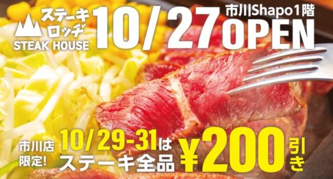 渋谷、池袋で大人気のステーキハウス「ステーキロッヂ」が 10月27日(水)シャポー市川内にオープン!29日(金)~31日(日)はステーキ全品200円引でご提供!