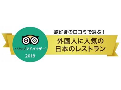 『お江戸あやとり』 トリップアドバイザー「外国人に人気の日本のレストラン 2018」において、初のランク...