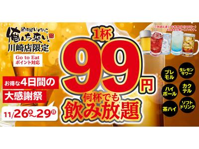 【居酒屋いくなら俺んち来い。川崎店】生ビールも99円!GoToEatポイントも使える4日間の「大感謝祭の4日間!!ドリンク99円キャンペーン!!」を実施します!