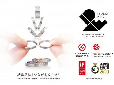 世界三大デザイン賞により評価される結婚指輪「つながるカタチ(R)」