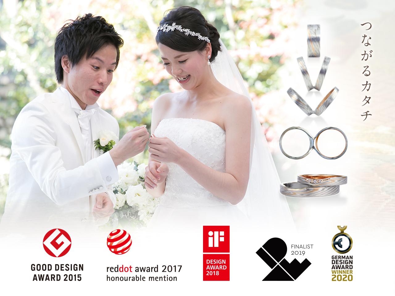 杢目金屋の結婚指輪オンラインショップを開設しました