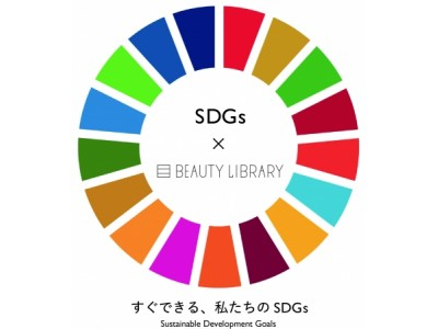 『すぐできる私たちのSDGs~第2弾フェアトレード~』ー2030年に向けて世界が合意した「SDGs(持続可能な開発目標)」を達成するために、ビューティライブラリーができること。